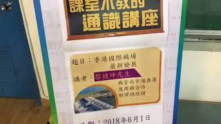 Publication Date: 2018-06-25 | Video Title: 說明課室不教的通識講座 「香港國際機場最新發展」 賽馬會毅智