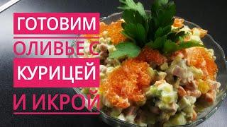 Мой рецепт салата ОЛИВЬЕ с курицей и икрой #Готовим #Праздник #Оливье