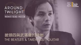 披頭四與武滿徹的結他 The Beatles & Takemitsu's Guitar