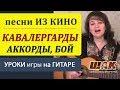 ПЕСЕНКА КАВАЛЕРГАРДА на гитаре разбор не обещайте деве юной Как играть на гитаре mp3