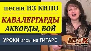 ПЕСЕНКА КАВАЛЕРГАРДА на гитаре разбор (не обещайте деве юной). Как играть на гитаре.