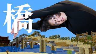 【カズ世界】ヒ◯キンさんの居る島へ橋を繋げ!!:まぐクラ #64【マインクラフ…