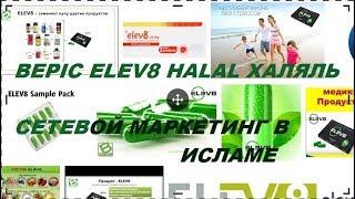 Bepic Сетевой Маркетинг в Исламе Elev8 Halal Как Получить Сертификат Халяль