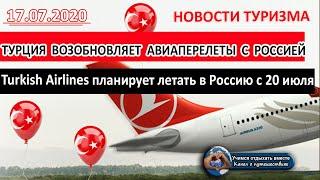 ТУРЦИЯ 2020 Тurkish Airlines планирует летать в Россию с 20 июля