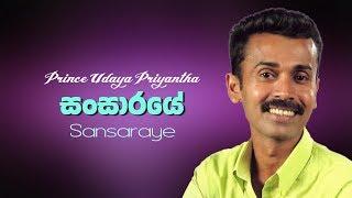 Sansaraye | Prince Udaya Priyantha | Sinhala Music Song