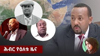 Hiber Radio Daily Ethiopian News May 14, 2018