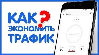 ✓5 Советов как экономить мобильный трафик на iPhone и ANDROID.