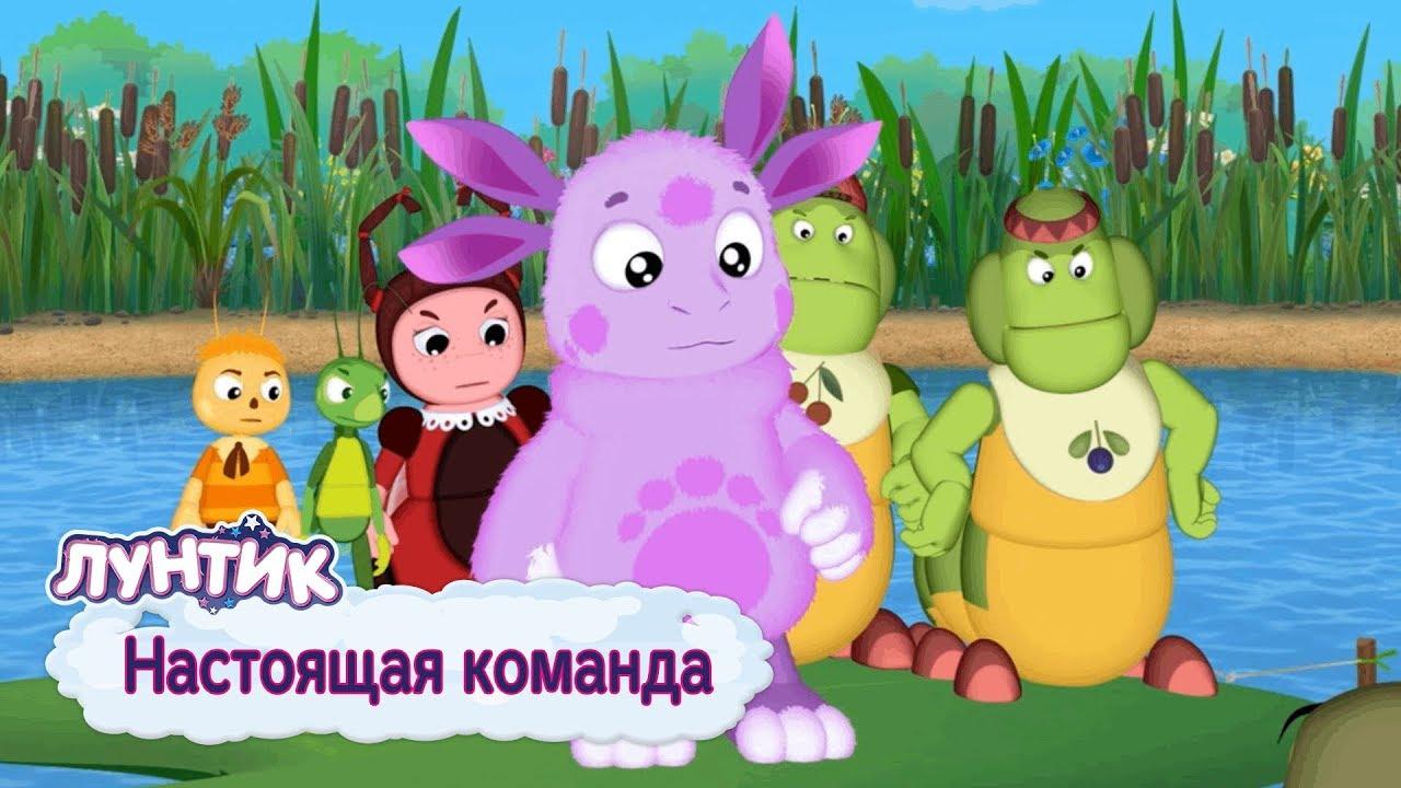 Настоящая команда  Лунтик  Сборник мультфильмов 2019
