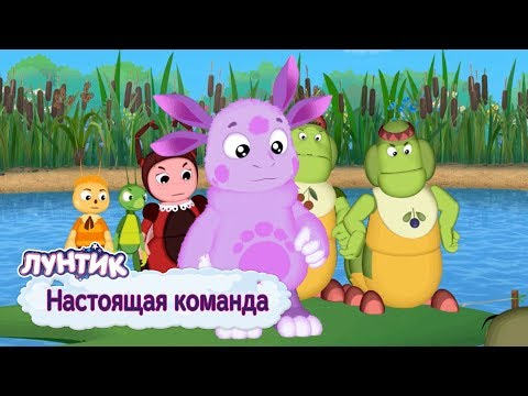 Лунтик мультфильм на русском смотреть онлайн