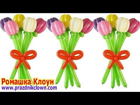 ТЮЛЬПАН ИЗ ШАРИКОВ как сделать своими руками Balloon Flower Tulip Bouquet TUTORIAL