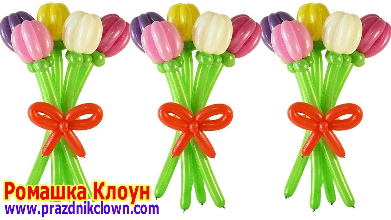 ТЮЛЬПАН ИЗ ШАРИКОВ как сделать букет Balloon Flower Tulip Bouquet TUTORIAL flores con globos