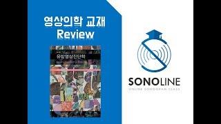 유방영상진단학 리뷰- 유방영상의학회 (일조각)