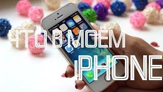 ЧТО В МОЕМ iPHONE / ЛУЧШИЕ ПРИЛОЖЕНИЯ / ГДЕ РЕДАКТИРУЮ ФОТО ДЛЯ ИНСТАГРАМ|NikyMacAleen