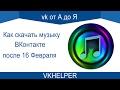 Поделки - Как скачать музыку ВКонтакте после 16 Февраля