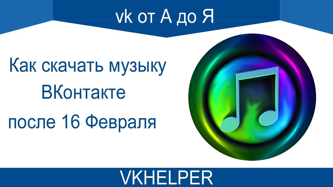 Как скачать музыку ВКонтакте после 16 Февраля