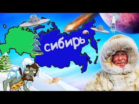 Почему СИБИРИ России