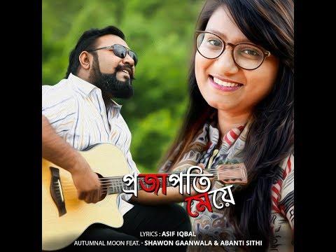 Projapoti Meye | Moon ft. Shawon Gaanwala & Abanti Sithi | Lyrics- Asif Iqbal | Lyrical Video | 2017