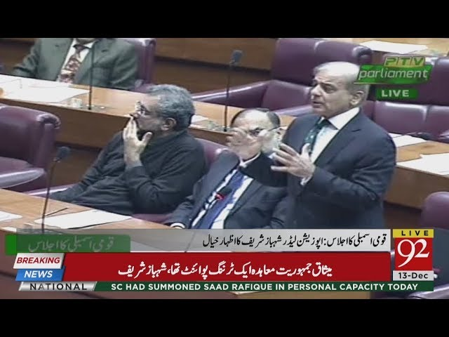 Shahbaz Sharif speech in National Assembly | 13 Dec 2018 | 92NewsHD