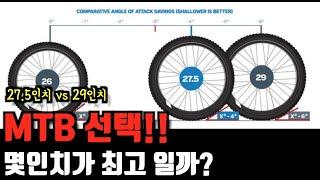 MTB 자전거 고를때 가장 고민 되는 것!! 키 170…