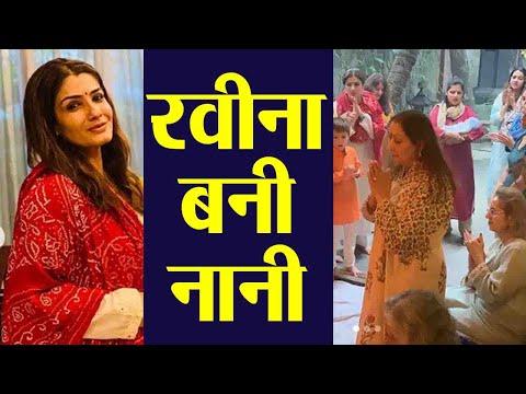 Raveena Tandon becomes Nani, brings home her grand baby | FilmiBeat Mp3