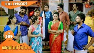 Pandavar Illam - Ep 389 | 08 March 2021 | Sun TV Serial | Tamil Serial