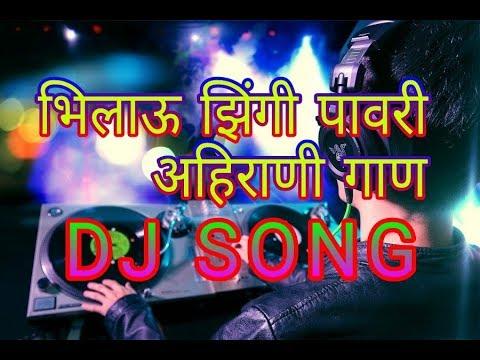 New भिलाऊ झिंगी पावरी अहिराणी गाण २०१७ ll New Bhilau Zingi Pavari song 2017