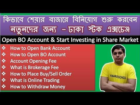 How to Start Investing in Share Market | Dhaka Stock Exchange (DSE) | Bangladesh | Bangla | DSEBD