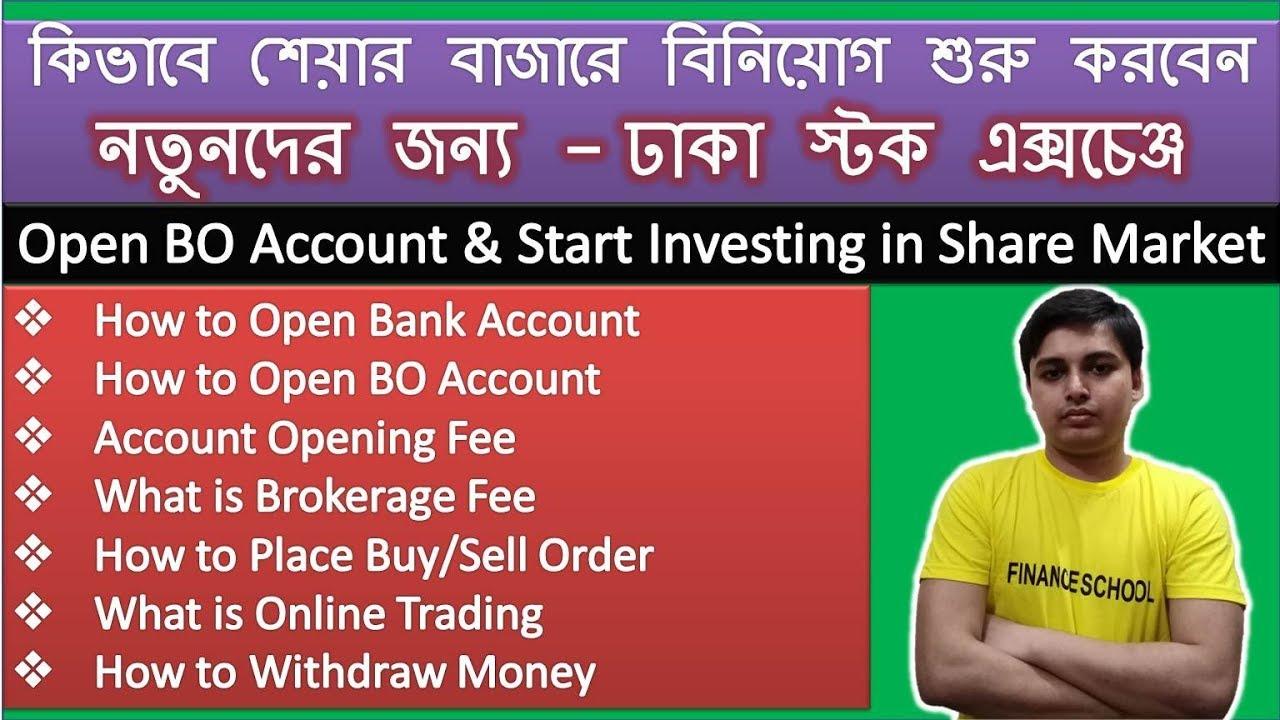 How to Start Investing in Share Market   Dhaka Stock Exchange (DSE)    Bangladesh   Bangla   DSEBD