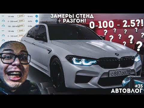 BMW M5 F90 ТЕПЕРЬ БЫСТРЕЕ МОЕЙ БЫВШЕЙ AUDI RS6! ЛЮТЫЙ ЧИП! ЗАМЕРЫ СТЕНД + РАЗГОН! (АВТОВЛОГ #35)