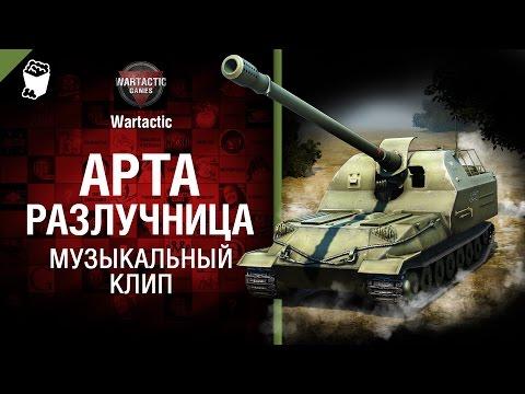 Арта-разлучница - музыкальный клип от Студия ГРЕК и Wartactic [World Of Tanks]
