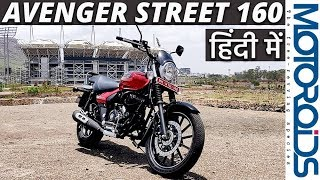 Bajaj Avenger Street 160 ABS Review | Hindi | Best Econo Cruiser