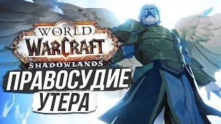 СУДЬБА АРТАСА РАСКРЫТА! РАЗБОР «Миры иные» / World of Warcraft