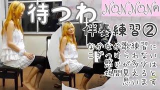 待つわ(あみん) 伴奏練習② by NON NONฅ 詞&曲 by 岡村孝子 あみんについ...