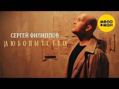 Сергей Филиппов  - Любопытство (Official Video 2020)