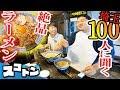 【飯テロ】埼玉県民100人のおすすめラーメンランキング!【グルメ】【大宮】【旅#82】