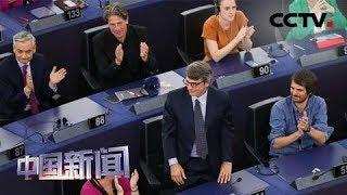 [中国新闻] 萨索利当选欧洲议会新议长 | CCTV中文国际