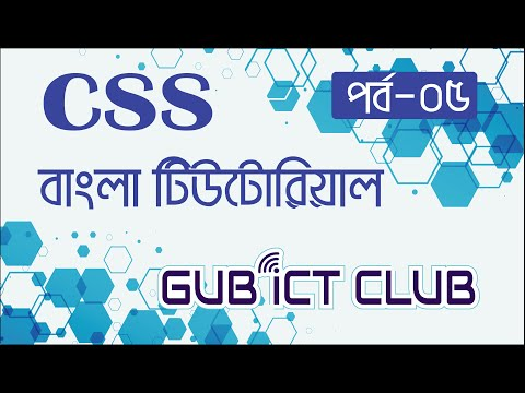 05. CSS Tutorial Bangla for Beginners   Inline and Block Level Element thumbnail
