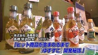 インターネットTV局カウテレビジョン トップリーダー対談】 「ヒット商...