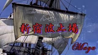 作詞:横井弘 作曲:市川昭介 1971年 3月発売 ひばりさんの隠れた名曲で...
