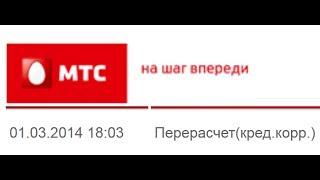 МТС как вернуть деньги(, 2014-03-02T01:08:16.000Z)