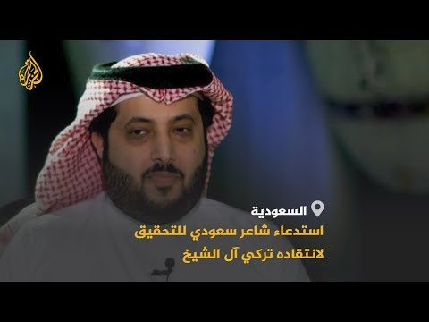 ???? تركي آل الشيخ فوق الانتقاد.. استدعاء شاعر سعودي آخر للتحقيق بسبب انتقاده هيئة الترفيه ورئيسها  - نشر قبل 43 دقيقة