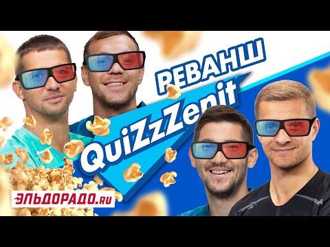 QuiZzZenit #4: Дзюба