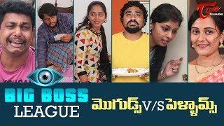 Big Boss League   Moguds Vs Pellams   Telugu Comedy Spoof   TeluguOne