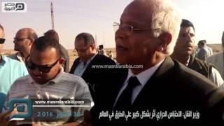 مصر العربية | وزير النقل: الاحتباس الحراري أثر بشكل كبير علي الطرق في العالم