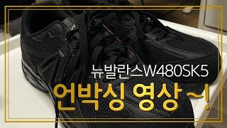 뉴발란스W480Sk5 언박싱~! / 남자 신발 추천