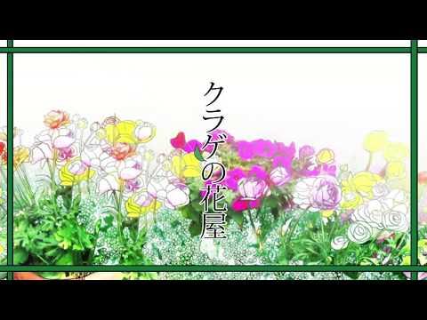 クラゲの花屋【人形】PV