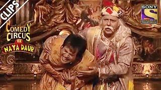 Akbar Birbal Ki Jodi | Comedy Circus Ka Naya Daur