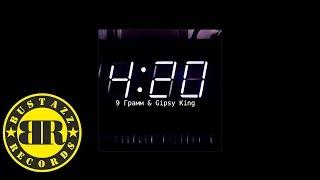 9 Грамм - 420 (при уч. Gipsy King)