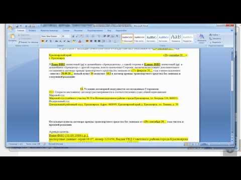 Дополнительное соглашение для договоров аренды 2014, 2015, 2016