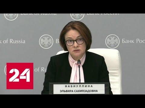 Набиуллина: месяц карантина может стоить российской экономике 1,5-2% ВВП - Россия 24